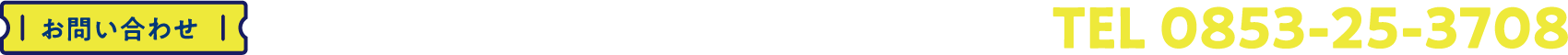 【お問い合わせ】出雲商工会議所 産業振興課(9:00〜17:00※平日のみ)TEL 0853-25-3708