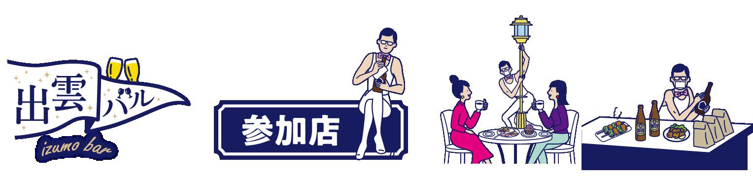 出雲バル2021参加店