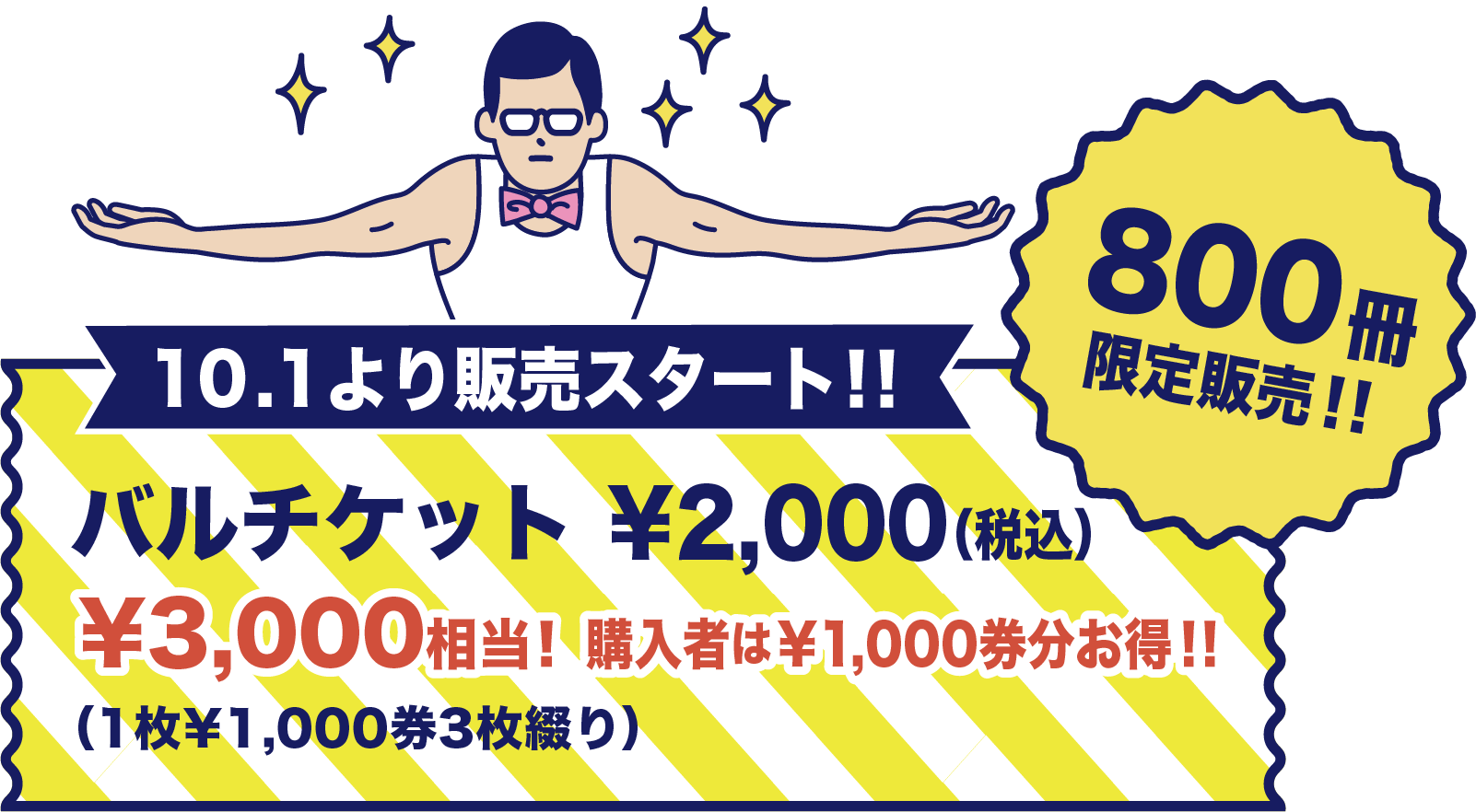 10.1より販売スタート!!バルチケット¥2,000(税込)¥3,000相当! 購入者は¥1,000券分お得!!(1枚¥1,000券3枚綴り)800冊限定販売!!